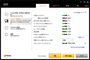 Norton_Internet_Security_2013_022.png