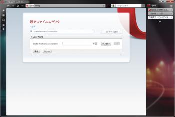 Opera12_64bit_008.png