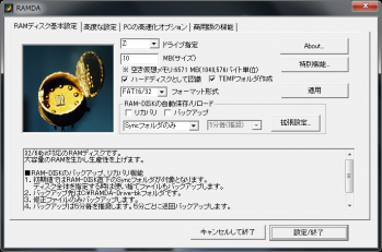 RAMDA_RAMdisk_010.png