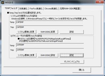 RAMDA_RAMdisk_014.png
