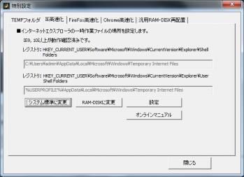 RAMDA_RAMdisk_015.png