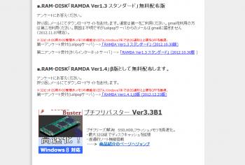 RAMDA_ramdisk_102.png