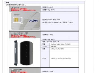 ServersMan_SIM_3G_100_008.png