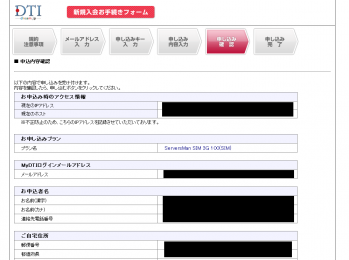ServersMan_SIM_3G_100_010.png