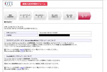 ServersMan_SIM_3G_100_011.png