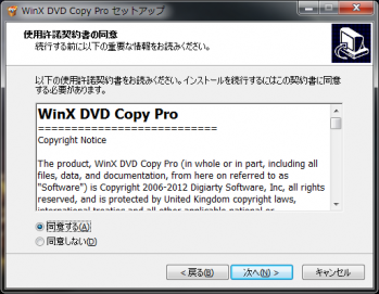 WinX_DVD_Copy_Pro_006.png
