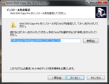 WinX_DVD_Copy_Pro_007.png