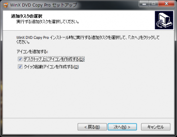 WinX_DVD_Copy_Pro_009.png