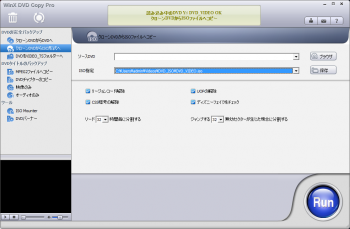 WinX_DVD_Copy_Pro_025.png