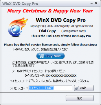 WinX_DVD_Copy_Pro_027.png