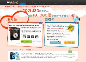 WinX_DVD_Ripper_Platinum_001.png