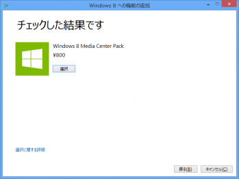 Windows8_Media_Center_Pack_008.png