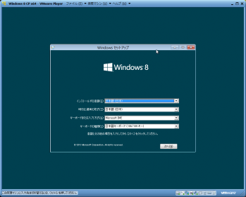 Windows_8_Consumer_Preview_022.png