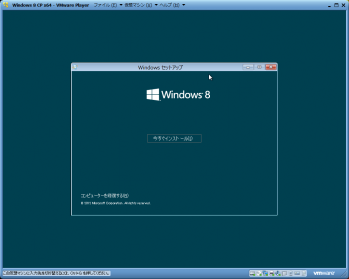 Windows_8_Consumer_Preview_023.png