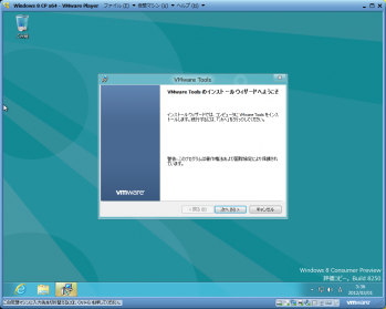 Windows_8_Consumer_Preview_052.png
