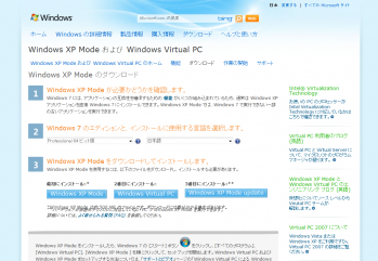 Windows_xp_mode_001.png