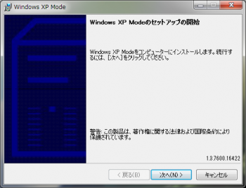 Windows_xp_mode_003.png
