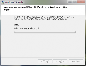 Windows_xp_mode_004.png
