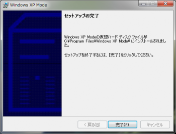 Windows_xp_mode_005.png
