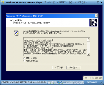 Windows_xp_mode_014.png