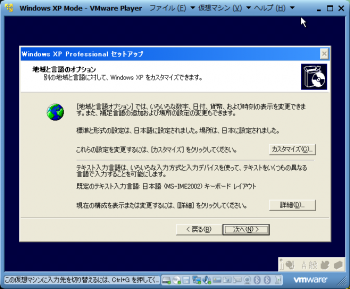 Windows_xp_mode_015.png
