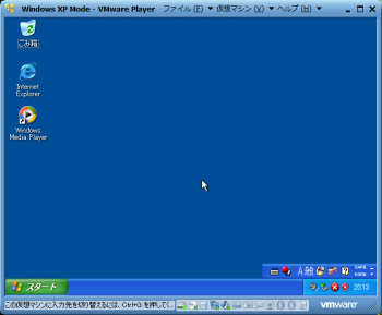 Windows_xp_mode_021.png