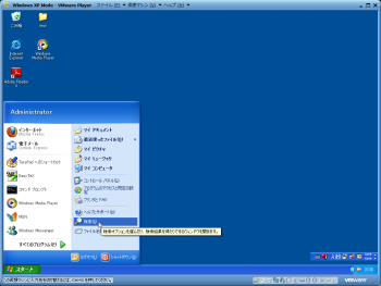 Windows_xp_mode_032.png