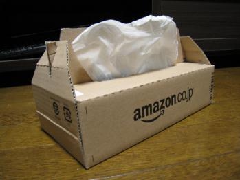 amazon_box_011.jpg