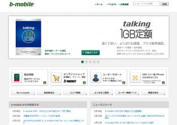 b-mobile_u300_010.png