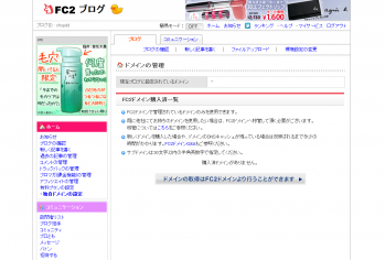 fc2_domain_009.png
