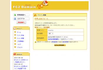 fc2_domain_012.png