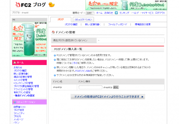 fc2_domain_013.png