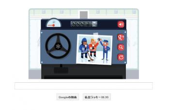 google_logo_game_004.png