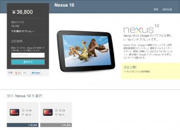 google_nexus10_009.png