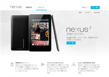 google_nexus_002.png