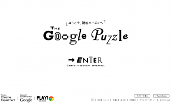 google_puzzle_001.png