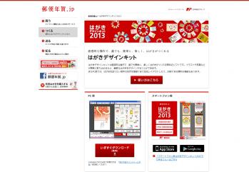 hagaki_design_kit_2013_001.png