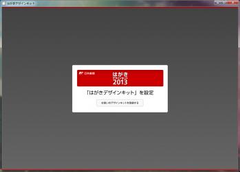 hagaki_design_kit_2013_008.png