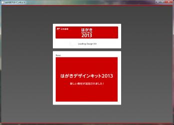 hagaki_design_kit_2013_010.png