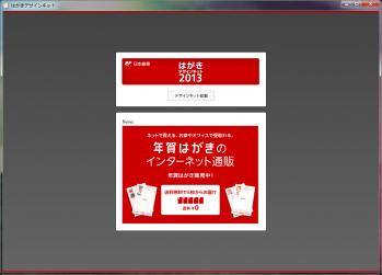hagaki_design_kit_2013_011.png