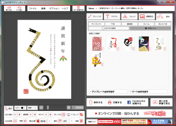 hagaki_design_kit_2013_013.png