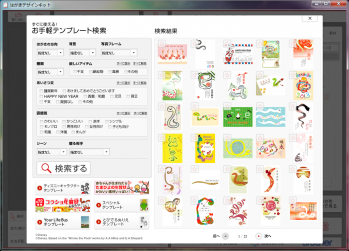 hagaki_design_kit_2013_014.png