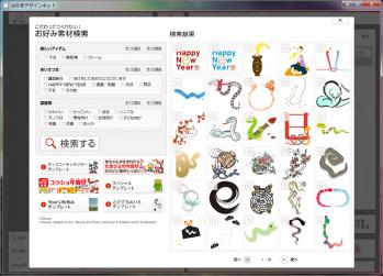 hagaki_design_kit_2013_015.png