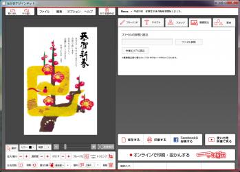 hagaki_design_kit_2013_016.png