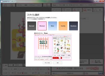 hagaki_design_kit_2013_018.png