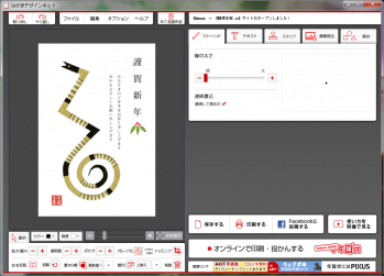 hagaki_design_kit_2013_019.png