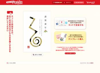 hagaki_design_kit_2013_021.png