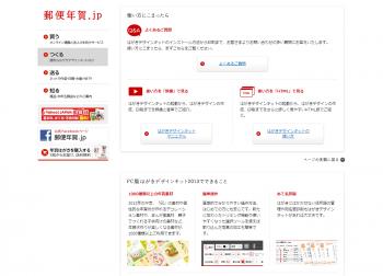 hagaki_design_kit_2013_030.png