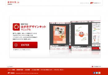 hagaki_design_kit_2013_031.png