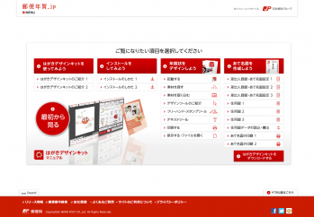 hagaki_design_kit_2013_032.png
